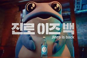 하이트진로, 소주 신제품 '진로' 첫 TV...
