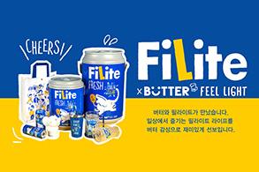 하이트진로, 필라이트-버터(BUTTER) 컬래버레이션 상품 판매