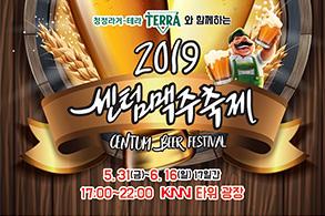 하이트진로, '청정라거-테라와 함께하는 2019센텀맥주축제 후원