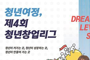 하이트진로, '제4회 청년창업리그' 파이널대회 위한 준비 끝!