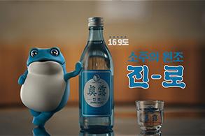 하이트진로, 소주의 원조 '진로' 새 광고 공개