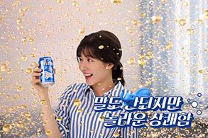 하이트진로, 필라이트 후레쉬 신규 광고 공개