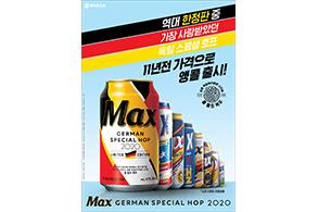 하이트진로, 맥스 독일 스페셜 호프 2020 출시