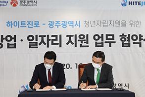 하이트진로, 청년자립 지원 위해 광주광역시와 업무협약 체결