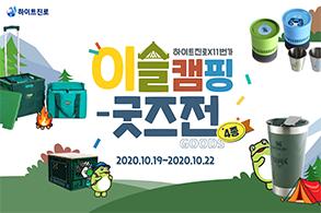 하이트진로, 인기 브랜드 캠핑용품 모아 '이슬캠핑...