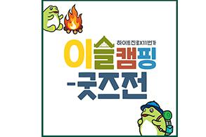 하이트진로, '이슬캠핑 굿즈전' 최단시간 ...
