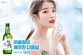 하이트진로, 참이슬ㆍ보그 컬래버레이션 화보, 포스터 제작