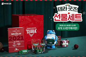 하이트진로, 테라굿즈 선물세트 한정 판매