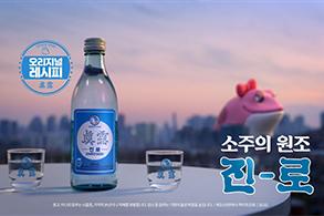 하이트진로, '자이언트 두꺼비' 진로 신규 TV 광고 공개