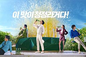 하이트진로, 여름 성수기 맞아 청정라거-테라 새로운 TV...