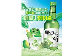 하이트진로, 부드럽고 달콤한 '메로나에이슬'한정 출시