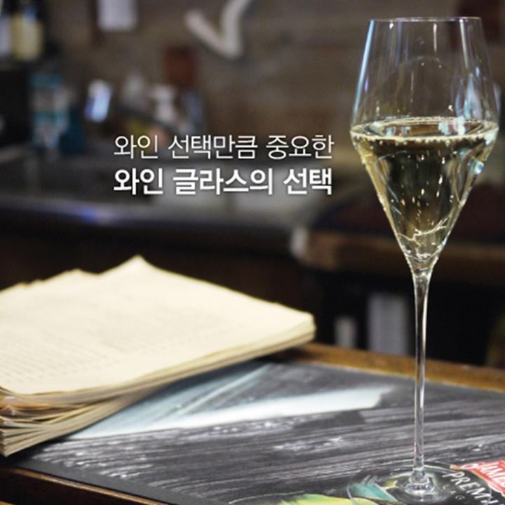 와인 선택만큼 중요한 와인 글라스의 선택