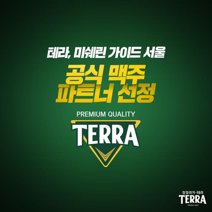 [특보📸] 청정라거 테라 국.내.맥.주.최.초