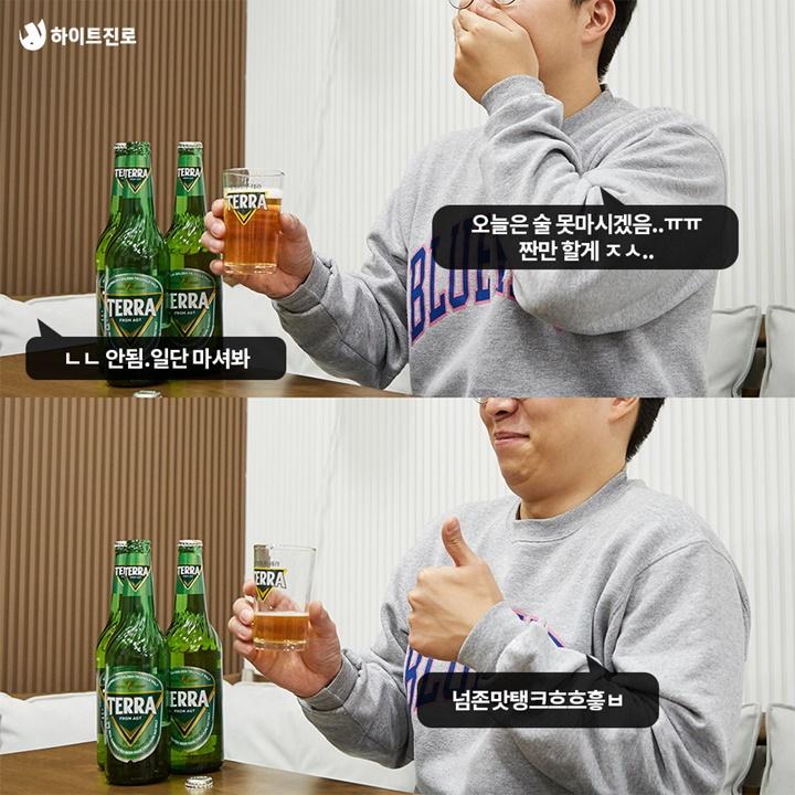 술 못 마시겠다는 애들 특징.jpg