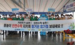 여름철 안전사고 예방 <br> `국민안전캠페인` 앞장서