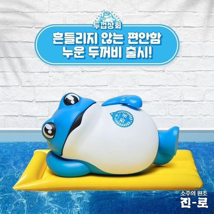💓띵똥💓 새로운 두꺼비 친구가 출시되었껍!