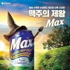 맥주의 제왕 #MAX