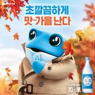 맛-가을 나는 가을 향기🍁